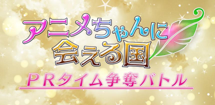 東京MX ゴールデンタイム放送アニメちゃんに会える国 PRタイム争奪バトル