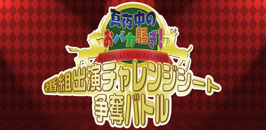 真夜中のおバカ騒ぎ番組出演 チャレンジシート争奪バトル!