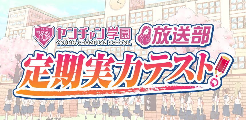 ヤンチャン学園放送部 定期実力テスト!