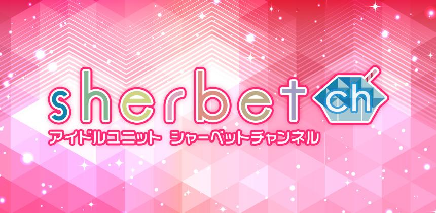 アイドルユニットsherbetチャンネル