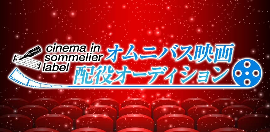 第3弾シネマインソムリエレーベル オムニバス映画配役選考オーディション