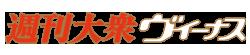 週刊大衆ヴィーナス 公式サイト