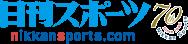 日刊スポーツ公式サイト