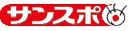 サンスポ公式サイト