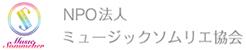 NPO法人 ミュージックソムリエ協会 HP