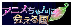 アニメちゃんに会える国公式サイト