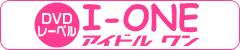 アイドルワン公式サイト