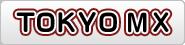 TOKYO MX公式サイト