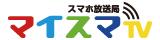 マイスマTV公式サイト