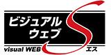 ビジュアルウェブS 公式サイト