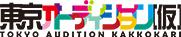 東京オーディション(仮)公式サイト