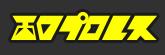 西口プロレス公式サイト