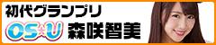 BUBKA Web 初代グランプリ森咲智美紹介記事
