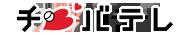 チバテレビ公式サイト
